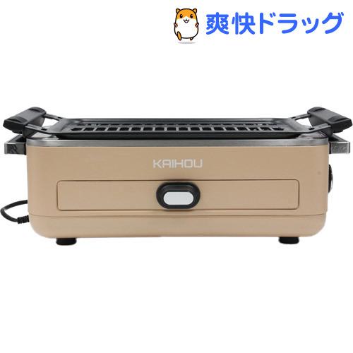 KAIHOU スモークレス焼肉ロースター ベージュ KH-BBQ100 BE KAIHOU スモークレス焼肉ロースター ベージュ KH-BBQ100 BE(1台)