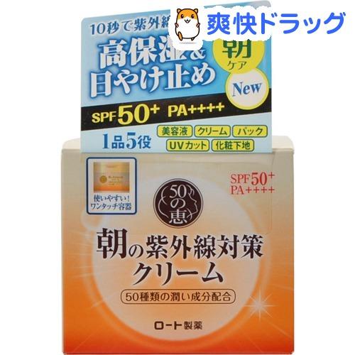 日焼け止め 50の恵 お金を節約 90g 朝の紫外線対策クリーム 交換無料