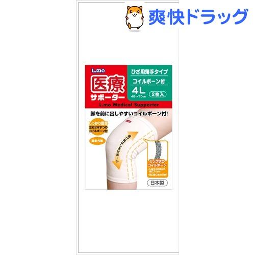 エルモ 医療サポーター 薄手ひざ用ボーン付 4L(2枚入)【エルモ】【送料無料】
