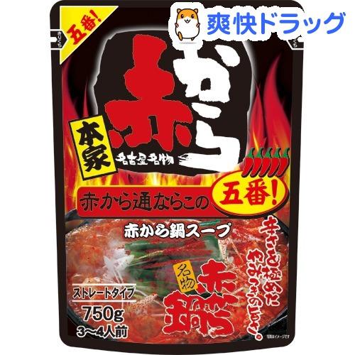 赤から 赤から鍋スープ 5番 750g 高額売筋 ストレートタイプ 販売実績No.1
