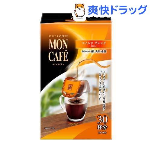 モンカフェ マイルドブレンド(8g*30袋入)【モンカフェ】[コーヒー]