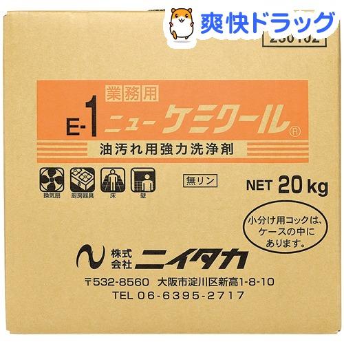 油汚れ用強力洗浄剤 ニューケミクール(20kg)