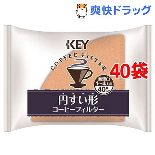 キーコーヒー 円すい形フィルター(40枚入*40袋セット)【キーコーヒー(KEY COFFEE)】