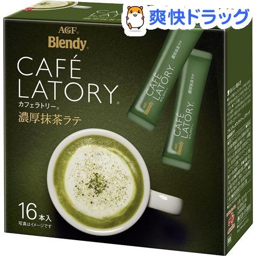 抹茶が大好き!手軽に飲める美味しい抹茶ラテはどれ?