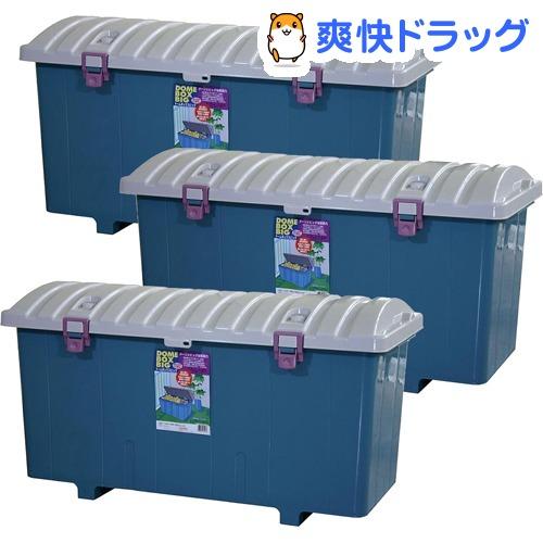 収納ボックス ドームボックス ビッグ 日本製 ブルー 160L(3コ組)