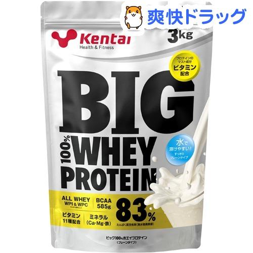 ケンタイ ビッグ 100% ホエイプロテイン プレーンタイプ(3kg)【kentai(ケンタイ)】