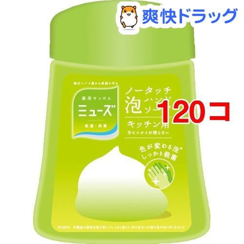 ミューズ ノータッチ泡ハンドソープ 詰替え ボトル キッチン(250mL*120コセット)【2qh】【ミューズ】