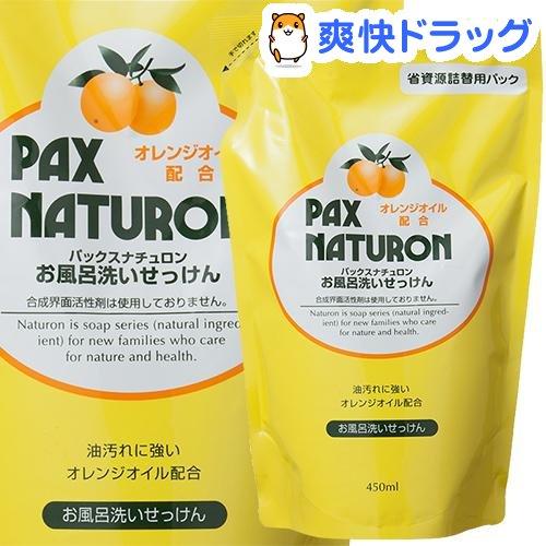 パックスナチュロン(PAX NATURON) / パックスナチュロン お風呂洗いせっけん 詰替用 パックスナチュロン お風呂洗いせっけん 詰替用(450ml)【パックスナチュロン(PAX NATURON)】