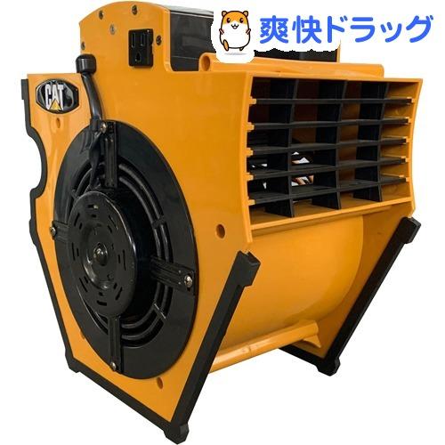 CAT ブロアーファン BB12000T(1台)【CAT】