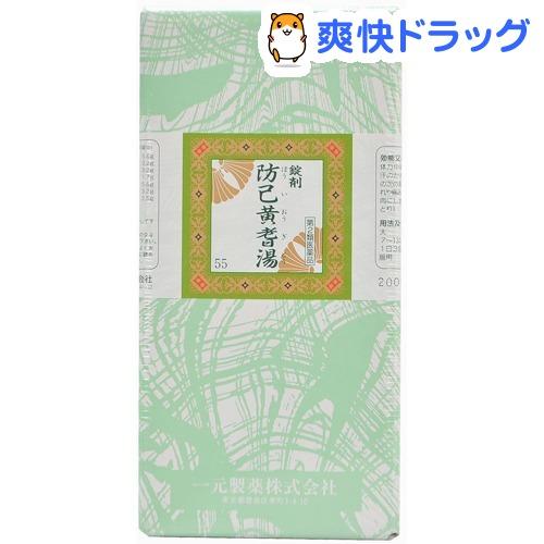 【第2類医薬品】一元 錠剤防已黄耆湯(2000錠)