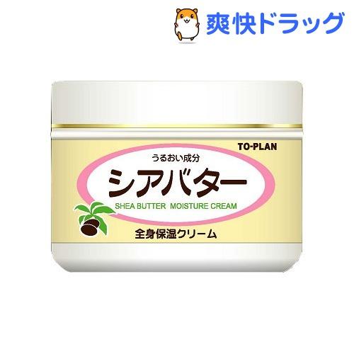 トプラン シアバター 全身保湿クリーム(170g)【トプラン】