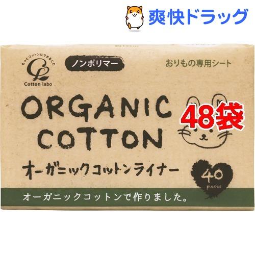 オーガニックコットンライナー ノンポリマー(40個入*48袋セット)【コットン・ラボ】