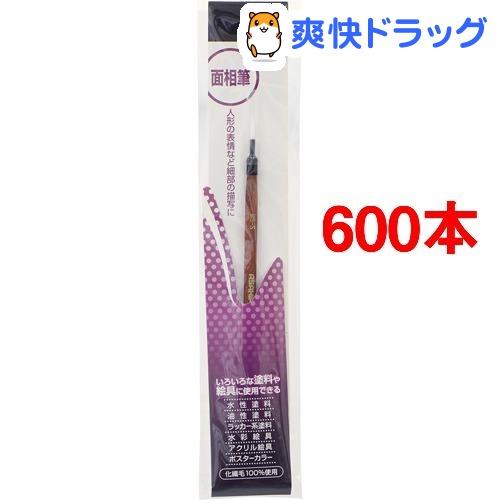 アサヒペン ペイント筆 面相筆 MS-S S(600本セット)【アサヒペン】