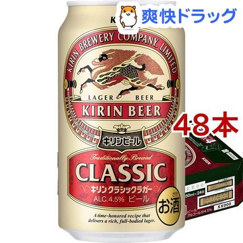 キリン クラシックラガー(350ml*48本セット)【クラシックラガー】