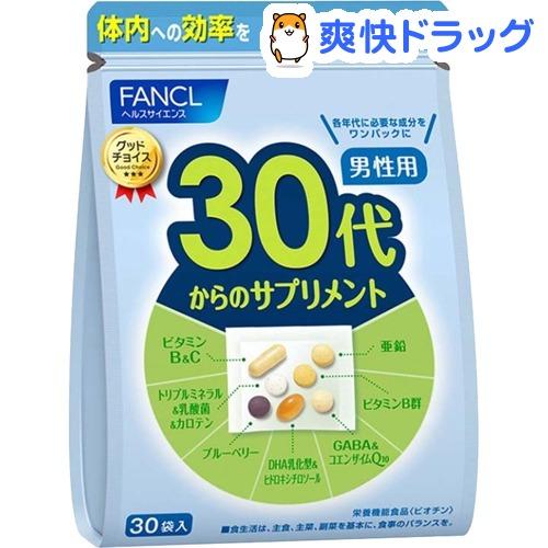 ファンケル 30代からのサプリメント 男性用 7粒 送料無料限定セール中 感謝価格 30袋入