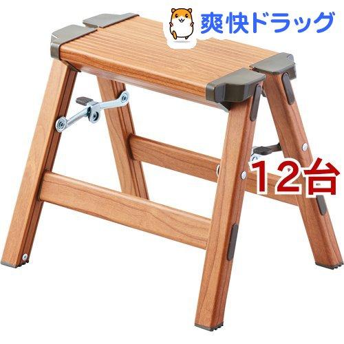 アルミ製 屋内用脚立 ウッディー・ステップ 1(12台セット)