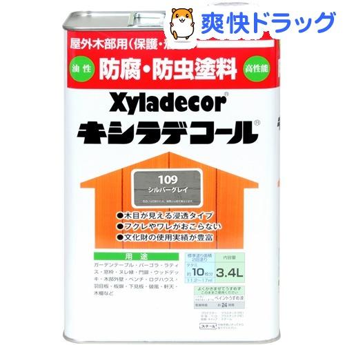 キシラデコール シルバグレイ(3.4L)