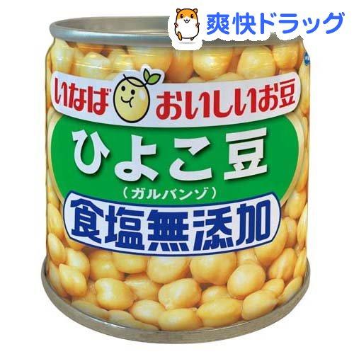 缶詰 特売 毎日サラダ 食塩無添加 ひよこ豆 100g 国際ブランド