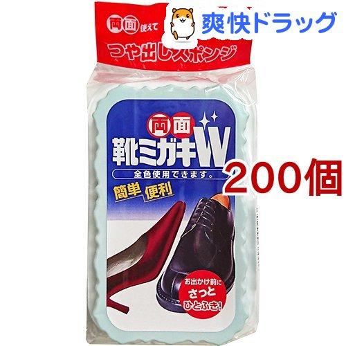 つや出しスポンジ 両面靴ミガキW(200個セット)
