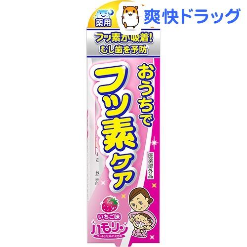 ハモリン いちご味 安値 30g 新品■送料無料■