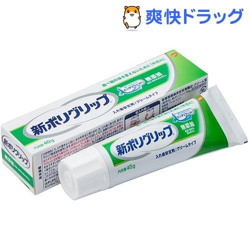 ポリグリップ ハイクオリティ 新ポリグリップ 人気ブレゼント 無添加 40g 部分 総入れ歯安定剤