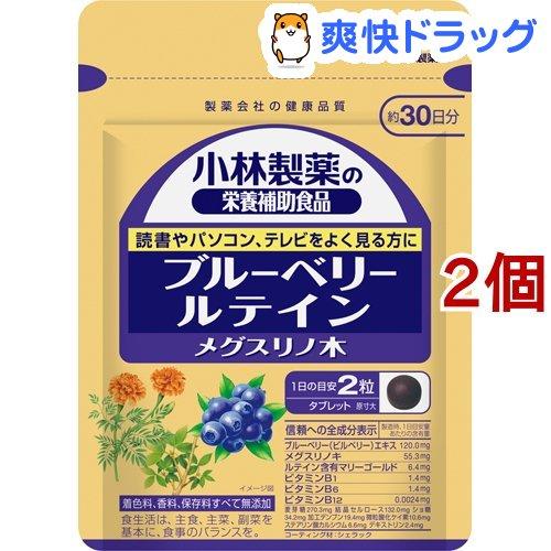 小林製薬の栄養補助食品 ブルーベリー 新作 大人気 定番の人気シリーズPOINT(ポイント)入荷 ルテイン メグスリノ木 約30日分 60粒 2コセット