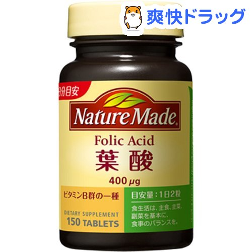 ランキングTOP5 ネイチャーメイド Nature Made 葉酸 150粒入 訳ありセール 格安