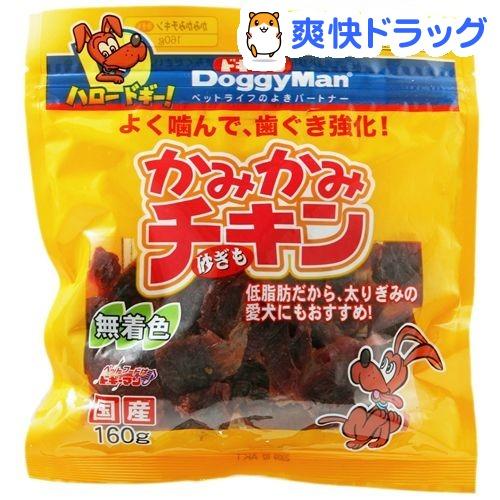 ドギーマン Doggy Man サービス かみかみチキン 砂ぎも 返品送料無料 160g