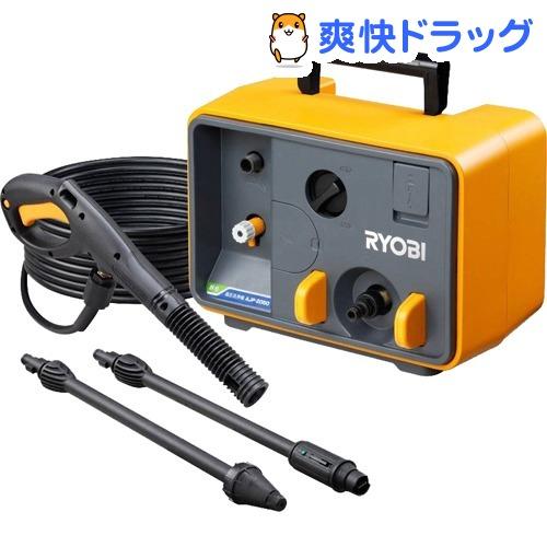 リョービ 高圧洗浄機 AJP-2050-60HZ(1台)【リョービ(RYOBI)】