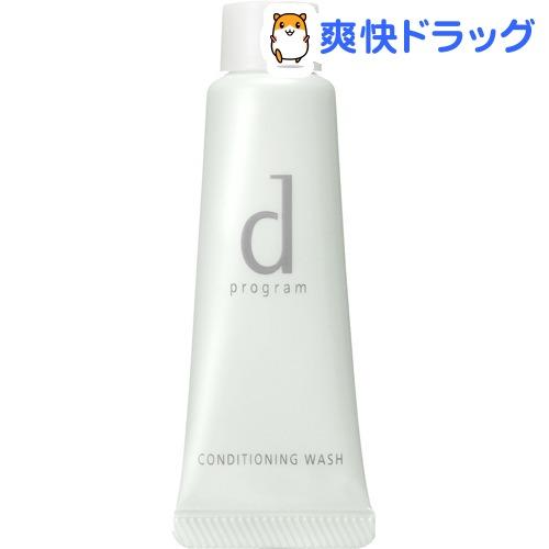 資生堂 d プログラム コンディショニングウォッシュ (トライアルサイズ)(20g)【d プログラム(d program)】