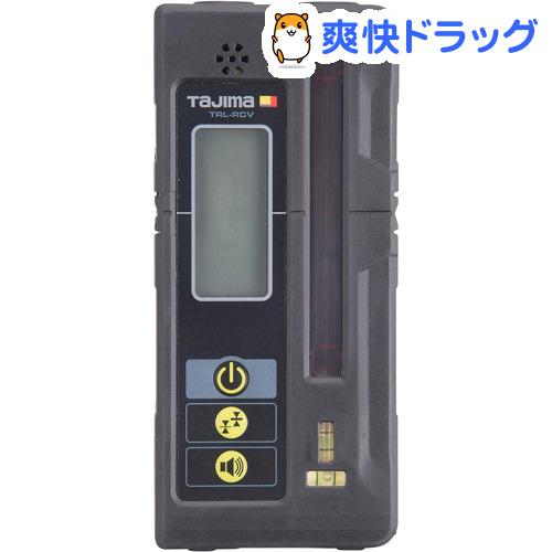 タジマ TRL用受光器スタンダードタイプ 1台 価格 交渉 送料無料 TRL-RCV 売れ筋ランキング