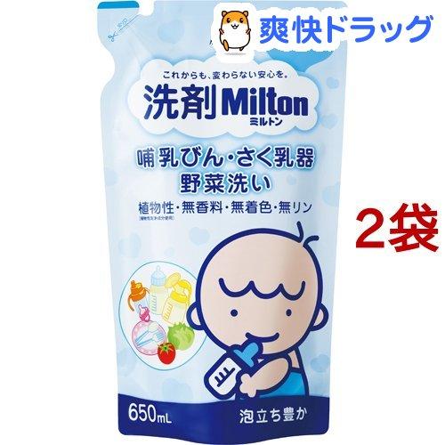 ミルトン 洗剤ミルトン 哺乳びん さく乳器 2袋セット 野菜洗い 付与 詰め替え用 おすすめ特集 650ml