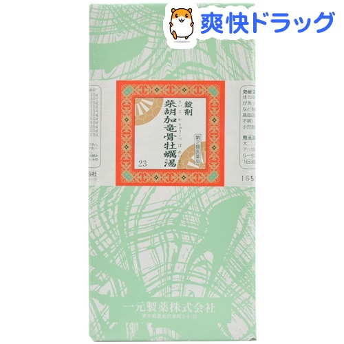 【第2類医薬品】一元 錠剤柴胡加竜骨牡蠣湯(1650錠)