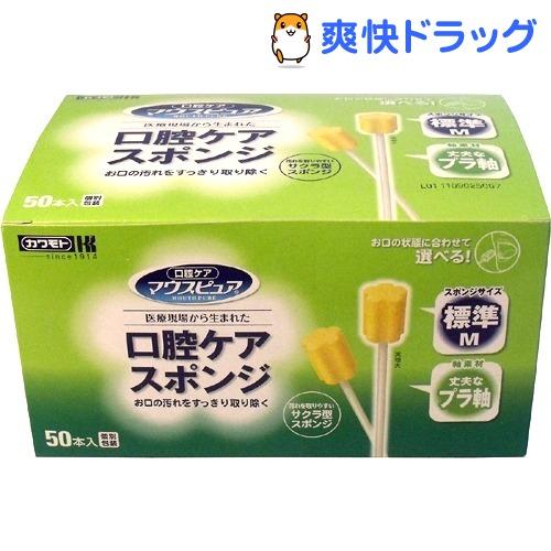 <title>マウスピュア 口腔ケアスポンジ プラスチック軸 ファッション通販 Mサイズ 50本入</title>