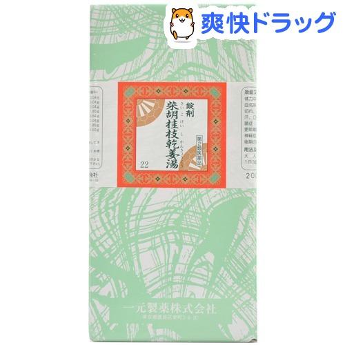 【第2類医薬品】一元 錠剤柴胡桂枝乾姜湯(2000錠)