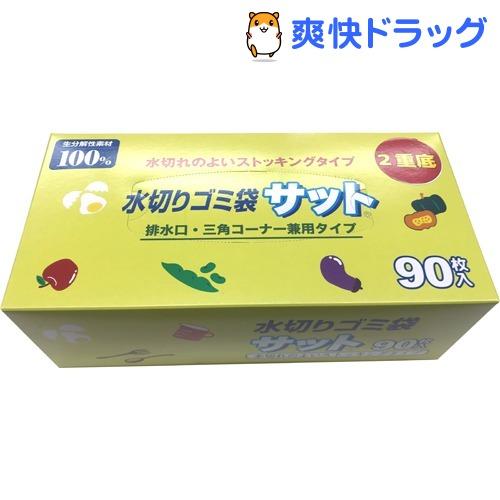 生分解性 水切りゴミ袋 一部予約 ◆高品質 90枚入 バイオサット