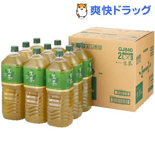 期間限定の激安セール 生茶 キリン ペットボトル 品質検査済 2L 9本入