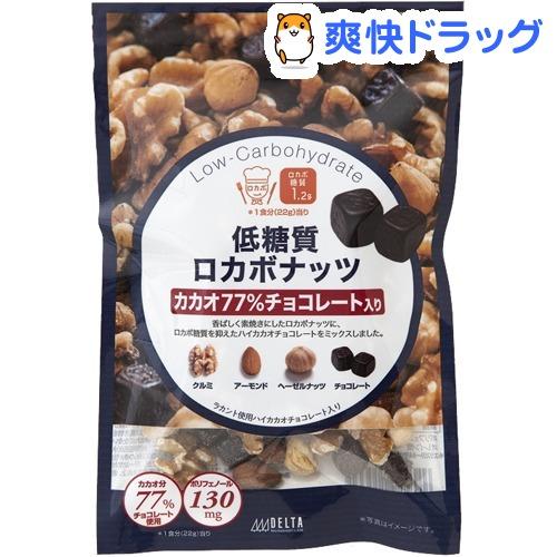低糖質ロカボナッツ カカオ77%チョコレート入り(60g)【DELTA(デルタ)】