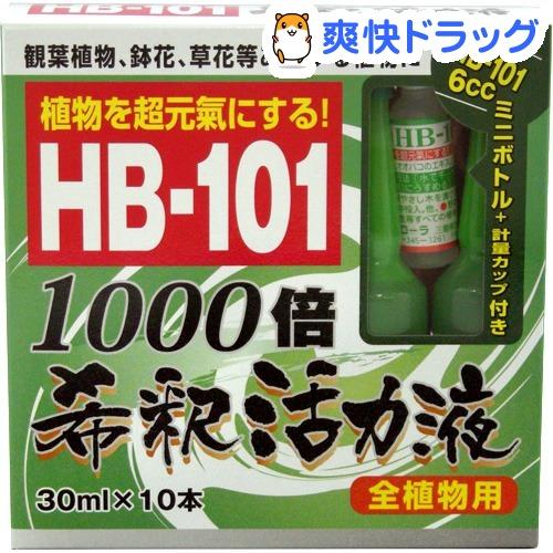 HB-101 1000倍希釈活力液 HB-101 1000倍希釈活力液(30ml*10本入)