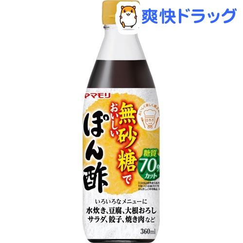 ヤマモリ 無砂糖でおいしい ぽん酢 業界No.1 360ml 買物