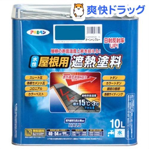 アサヒペン 水性屋根用遮熱塗料 オーシャンブルー(10L)【アサヒペン】