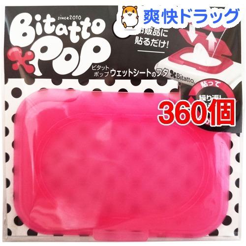 ビタットポップ レギュラーサイズ ポップピンク(360個セット)【ビタット(Bitatto)】