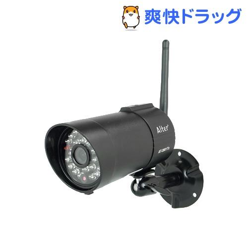 オルタプラス AT-2800専用増設無線カメラ AT-2801Tx(1台)【オルタプラス(Alter+)】
