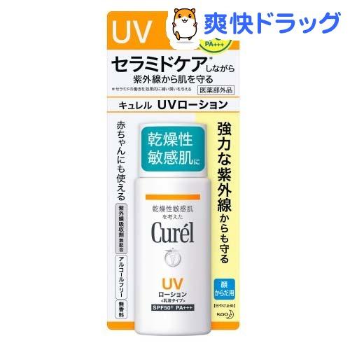kyureru UV化妆水SPF50+PA+++(60mL)[kyureruroshon UV关怀防晒霜花王]