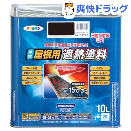 アサヒペン 水性屋根用遮熱塗料 スレートブラック(10L)【アサヒペン】