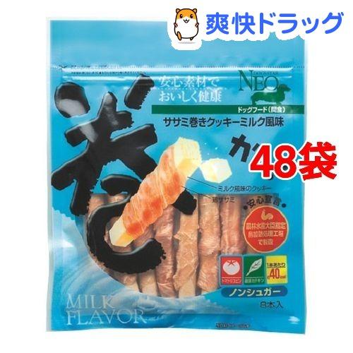 ドッグスターネオ ササミ巻クッキー ミルク風味(8本入*48コセット)【ドッグスターネオ】