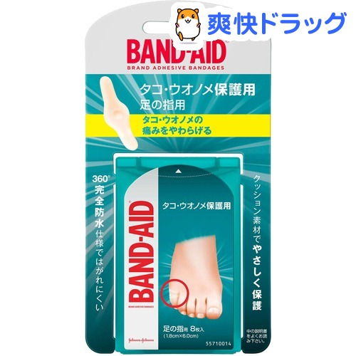 バンドエイド(BAND-AID) / バンドエイド タコ・ウオノメ保護 足の指用 バンドエイド タコ・ウオノメ保護 足の指用(8枚入)【バンドエイド(BAND-AID)】