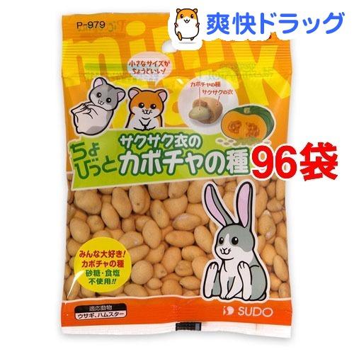 ピッコリーノ ちょびっと サクサク衣のカボチャの種(14g*96袋セット)【ピッコリーノ】