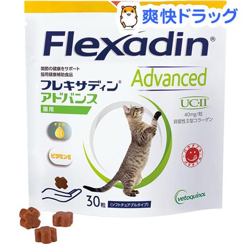フレキサディンアドバンス 送料無料 倉 猫用 30粒