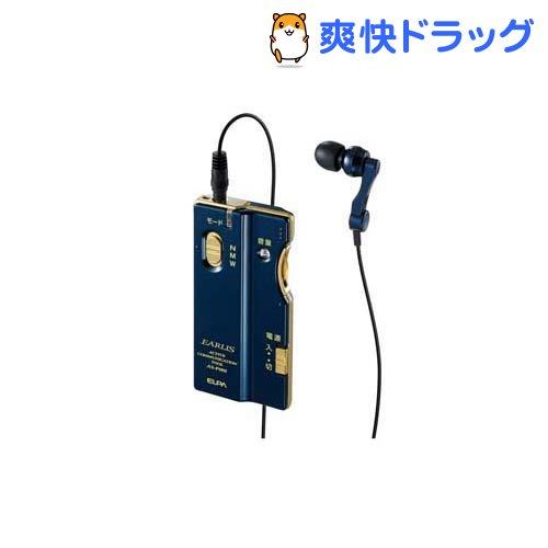 エルパ 高性能集音器 イヤリス ネイビー AS-P001(NV)(1台)【エルパ(ELPA)】
